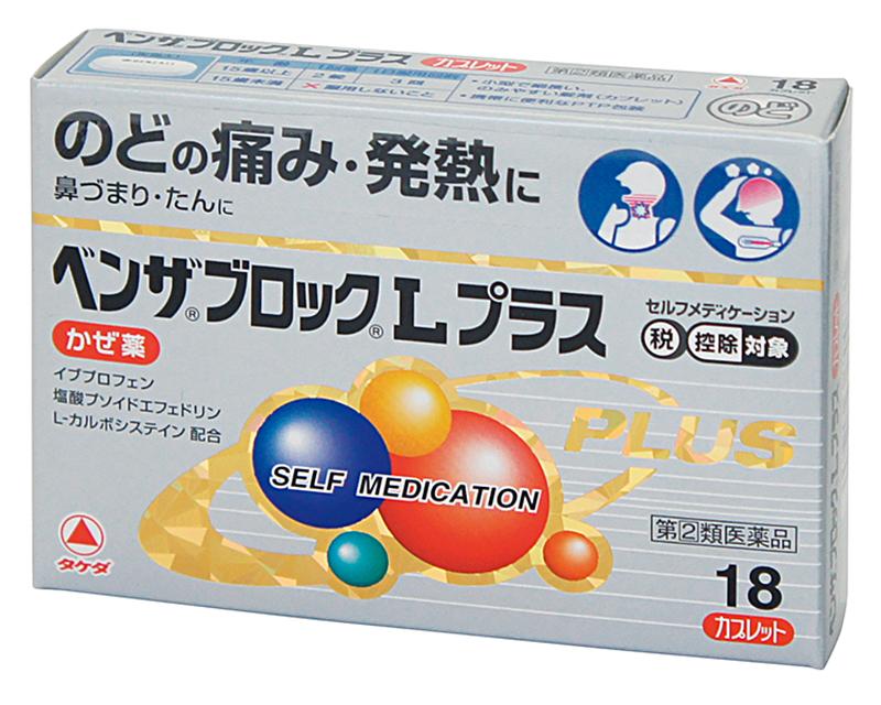 【感冒薬】(指定第2類医薬品) ★ベンザブロックLプラス 18カプレット