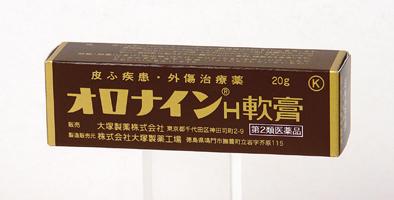 【外皮用薬】(第2類医薬品) オロナインH軟膏 20g
