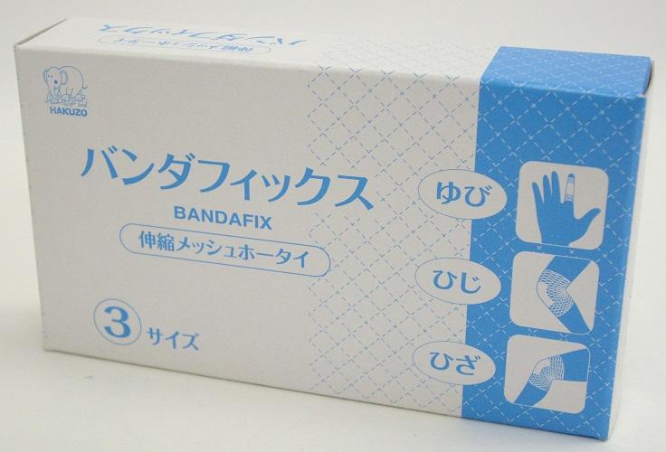【衛生材料・器具】バンダフィックス 3点