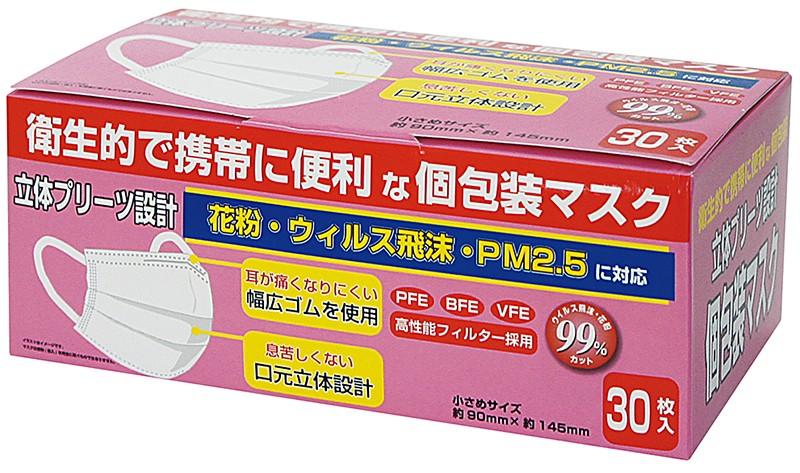 【マスク】立体プリーツマスク <個包装> 小さめサイズ 30枚
