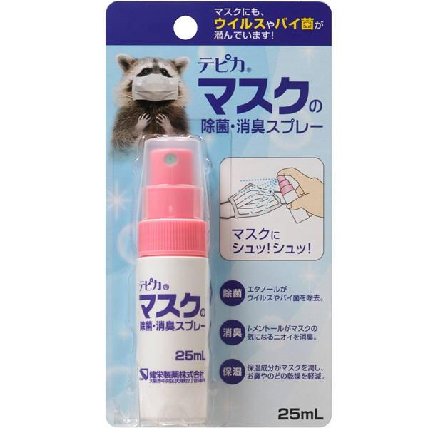 マスク 消毒 スプレー マスクを連続使用するため消毒除菌スプレーで繰り返し再利用する