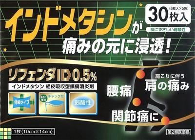 【外用消炎鎮痛薬】(第2類医薬品) ★リフェンダID0.5% 30枚
