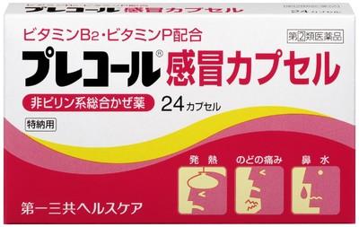 【感冒薬】(指定第2類医薬品) プレコール感冒カプセル 24カプセル