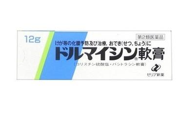 【外皮用薬】(第2類医薬品) ドルマイシン軟膏 12g