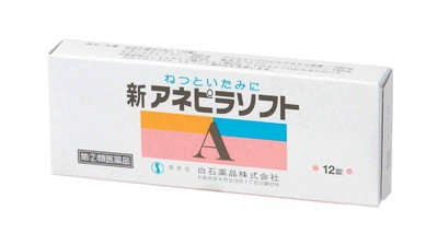 【解熱鎮痛剤】(指定第2類医薬品) 新アネピラソフト 12錠