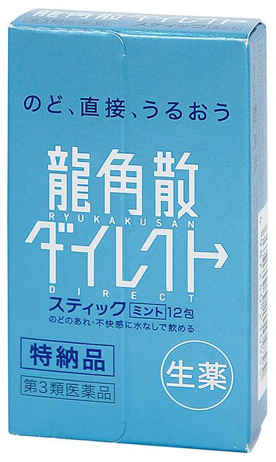 【せき・のど】(第3類医薬品) 龍角散ダイレクトスティック ミント 12包