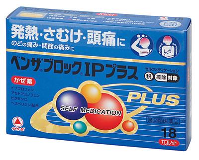 【感冒薬】(指定第2類医薬品) ★ベンザブロックIPプラス 18カプレット