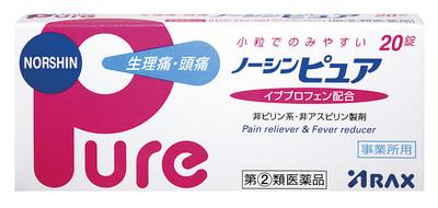 【解熱鎮痛剤】(指定第2類医薬品) ★ノーシンピュア 20錠