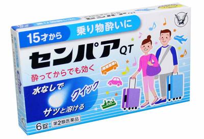 【乗物酔】(第2類医薬品) センパア・QT 6錠