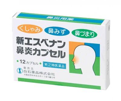 【鼻炎薬】(指定第2類医薬品) 新エスベナン鼻炎カプセル 12カプセル