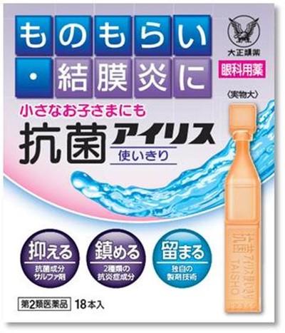【目薬】(第2類医薬品) 抗菌アイリス使いきり 18本