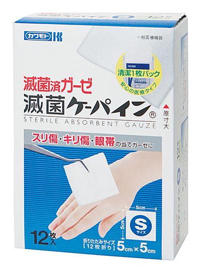 【衛生材料・器具】(一般医療機器) 滅菌ケーパイン S <5cm×5cm> 12枚