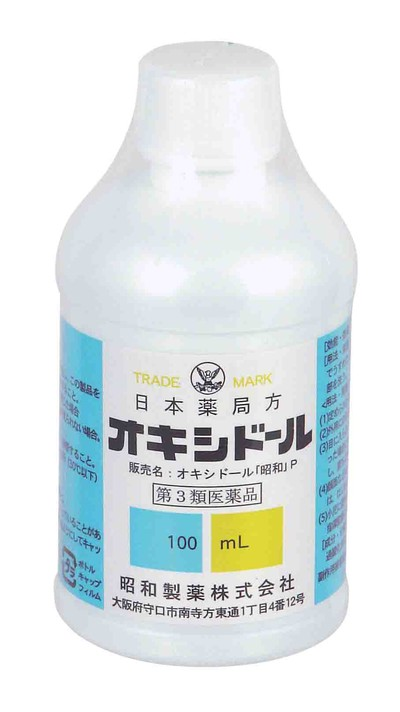 【外皮用薬】(第3類医薬品) オキシドール 100mL