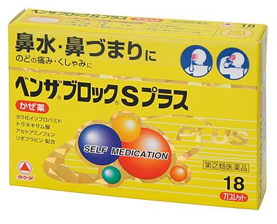 【感冒薬】(指定第2類医薬品) ベンザブロックSプラス 18カプレット