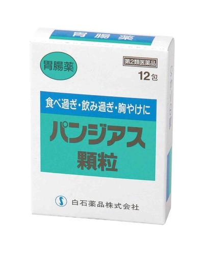 【胃腸薬】(第2類医薬品) パンジアス顆粒 12包
