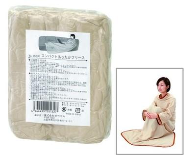 【防災】コンパクトあったかフリース / 81355