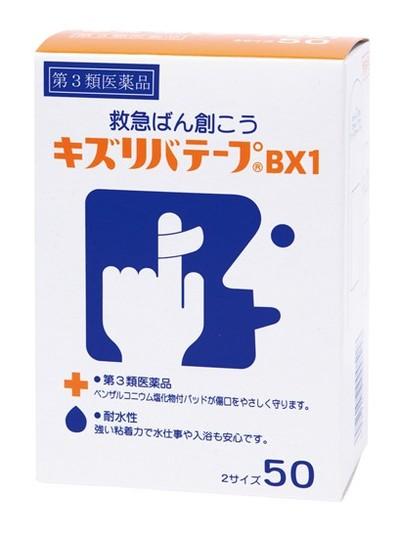 【絆創膏】(第3類医薬品) キズリバテープBX1 2サイズ<S・M> 50枚