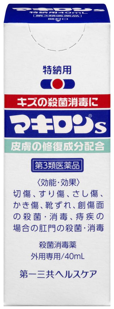 【外皮用薬】(第3類医薬品) マキロンS 40mL