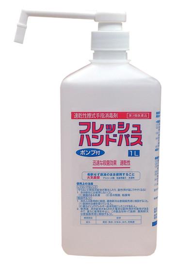 【手指消毒】(第3類医薬品) フレッシュハンドパス <ポンプ付> 1L
