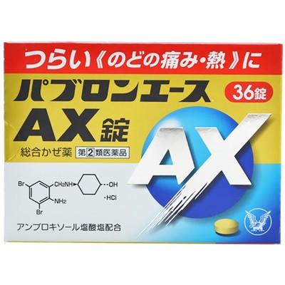 【感冒薬】(指定第2類医薬品)パブロンエースAX錠