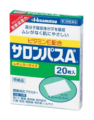 【外用消炎鎮痛薬】(第3類医薬品) サロンパスAe 20枚